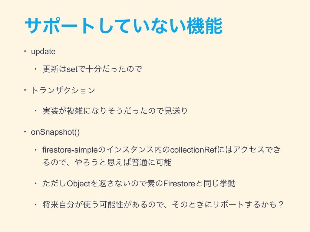 αϙʔτ͍ͯ͠ͳ͍ػ • update • ߋ৽setͰेͩͬͨͷͰ • τϥϯβΫγϣ...