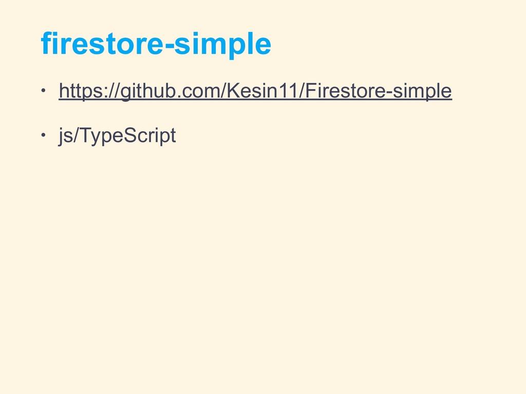 firestore-simple • https://github.com/Kesin11/F...