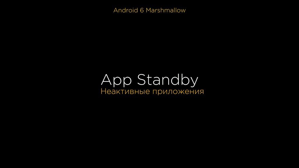 Android 6 Marshmallow App Standby