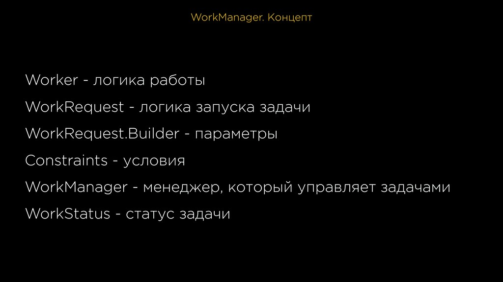 WorkManager. Концепт Worker - логика работы Wor...