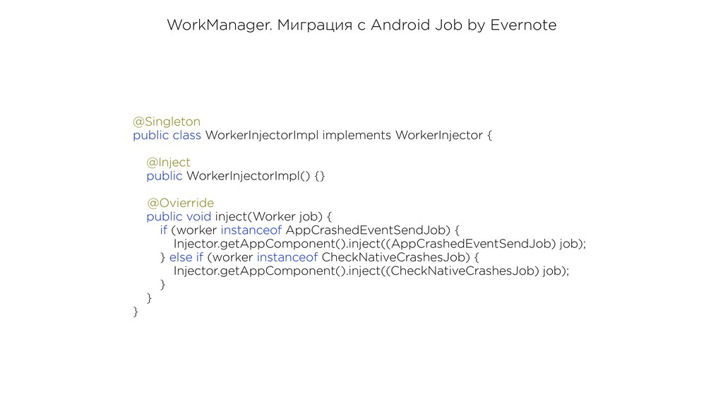 WorkManager. Миграция с Android Job by Evernote...