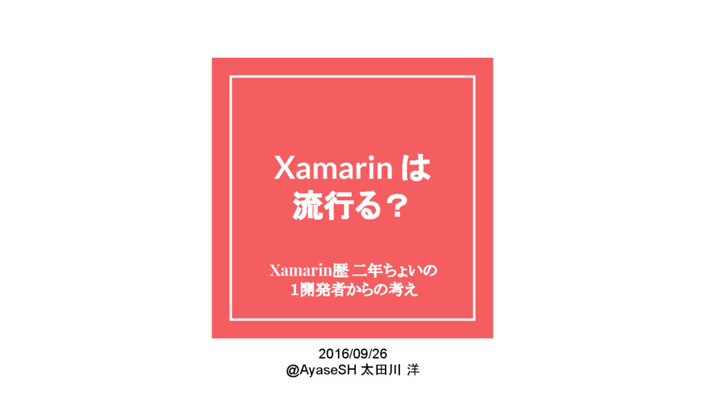 Xamarin は 流行る? Xamarin歴 二年ちょいの 1開発者からの考え 2016/0...