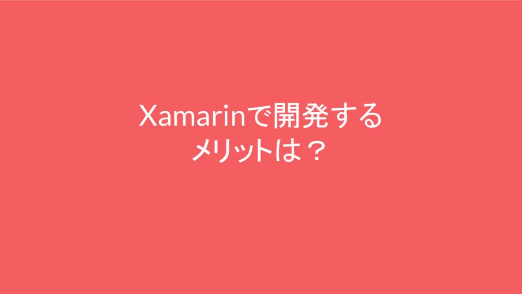 Xamarinで開発する メリットは?