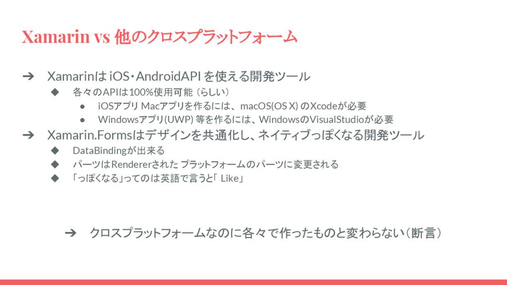 Xamarin vs 他のクロスプラットフォーム ➔ Xamarinは iOS・Android...