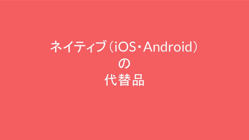 ネイティブ(iOS・Android) の 代替品
