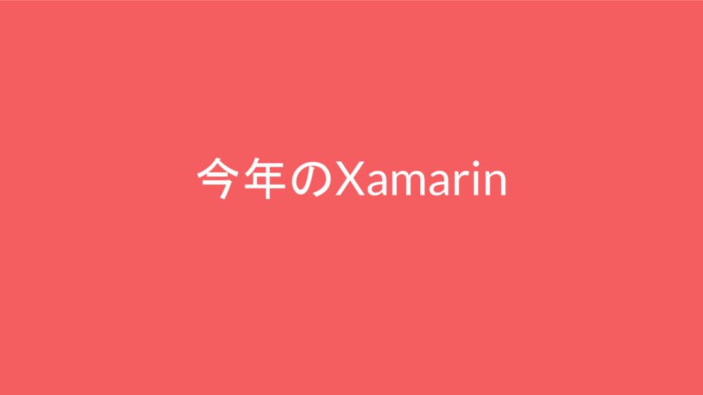 今年のXamarin