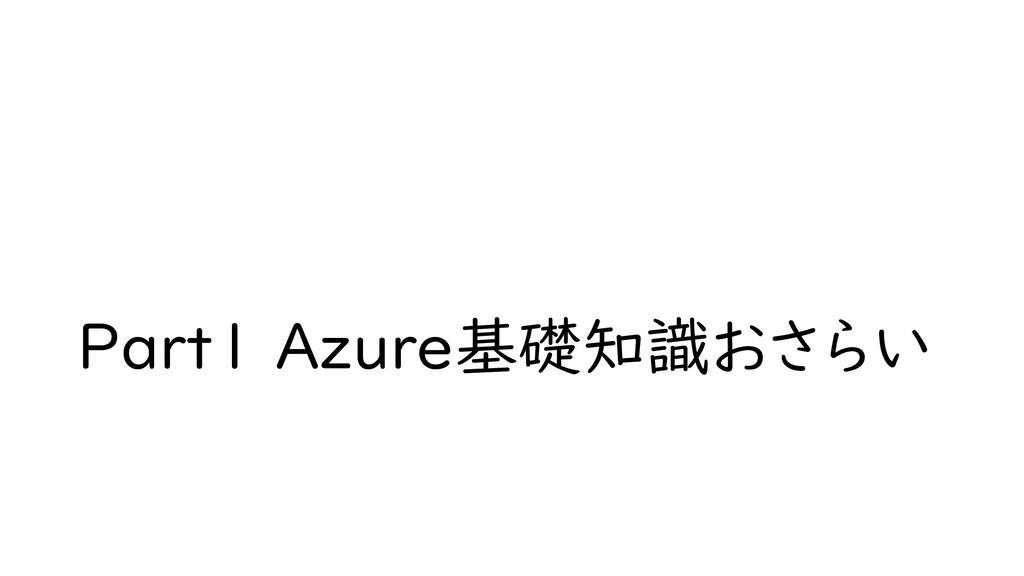 Part1 Azure基礎知識おさらい