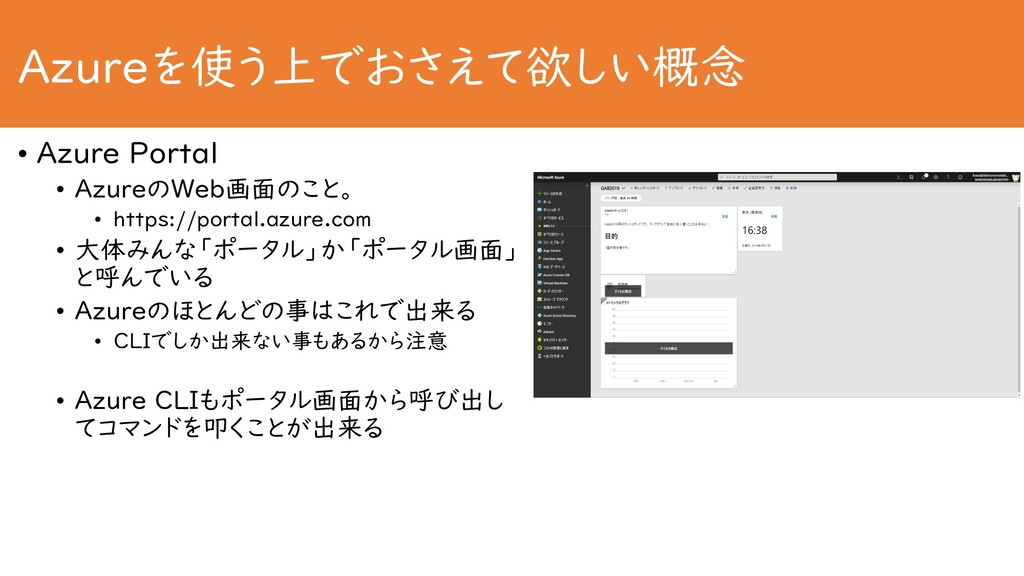 Azureを使う上でおさえて欲しい概念 • Azure Portal • AzureのWeb画...