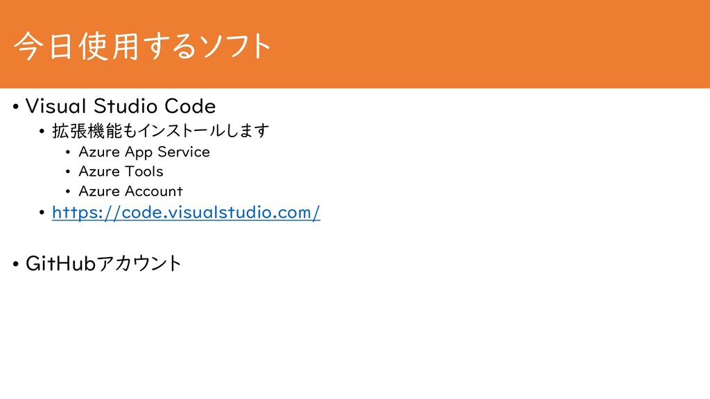 今日使用するソフト • Visual Studio Code • 拡張機能もインストールします...