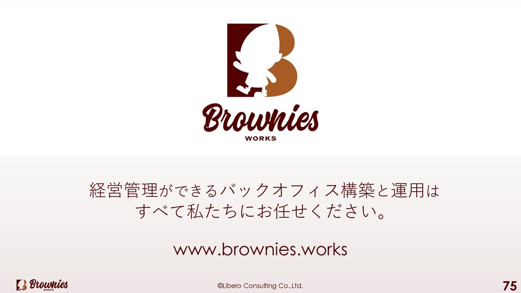 ©Libero Consulting Co.,Ltd. 75 www.brownies.wor...