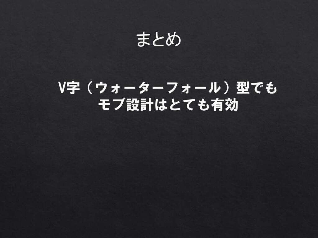 V字(ウォーターフォール)型でも モブ設計はとても有効