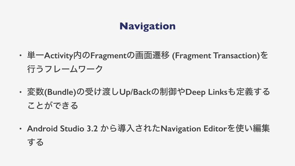 Navigation • ୯ҰActivityͷFragmentͷը໘ભҠ (Fragmen...