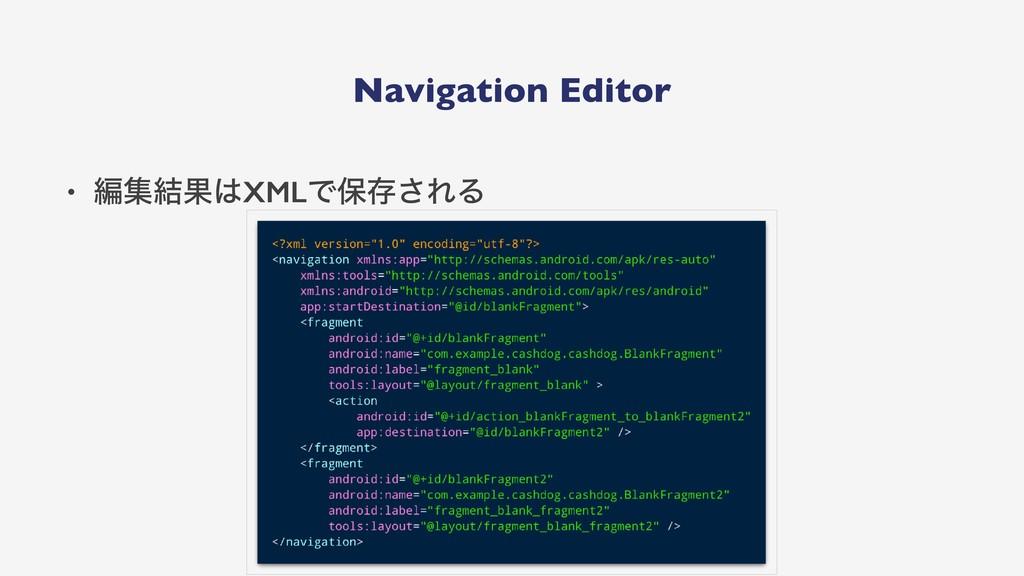 Navigation Editor • ฤू݁ՌXMLͰอଘ͞ΕΔ