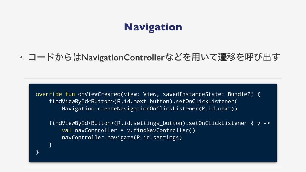 Navigation • ίʔυ͔ΒNavigationControllerͳͲΛ༻͍ͯભҠ...