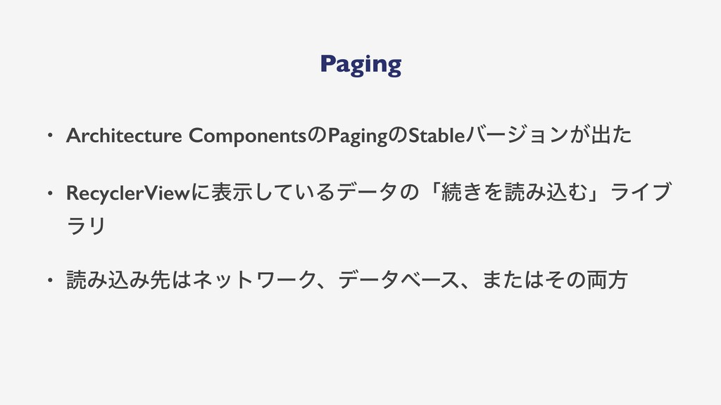 Paging • Architecture ComponentsͷPagingͷStableό...