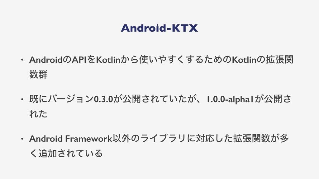 Android-KTX • AndroidͷAPIΛKotlin͔Β͍͘͢͢ΔͨΊͷKot...