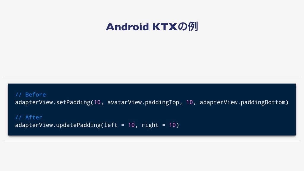 Android KTXͷྫ