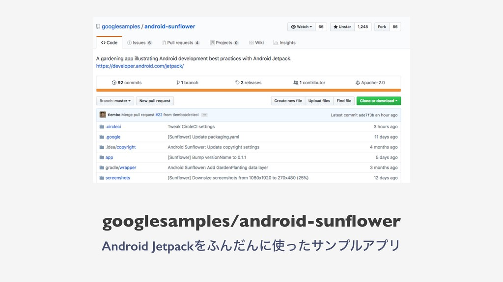 googlesamples/android-sunflower Android JetpackΛ...