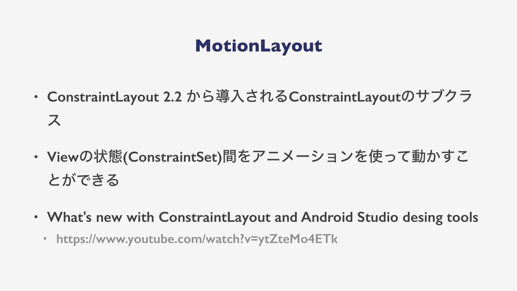 MotionLayout • ConstraintLayout 2.2 ͔Βಋೖ͞ΕΔCons...