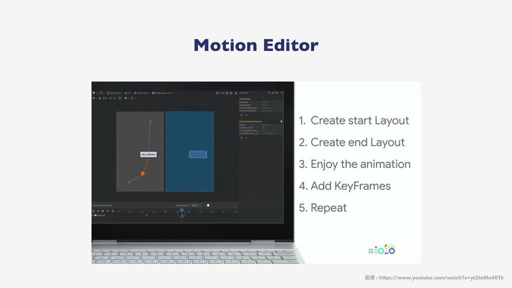 Motion Editor ը૾ : https://www.youtube.com/watc...