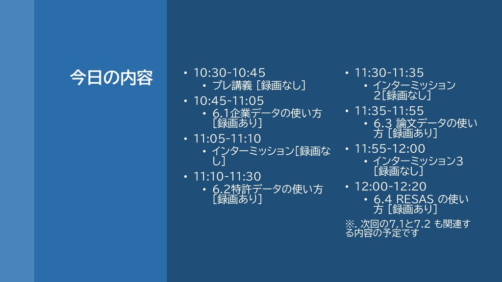 今日の内容 • 10:30-10:45 • プレ講義 [録画なし] • 10:45-11:05...