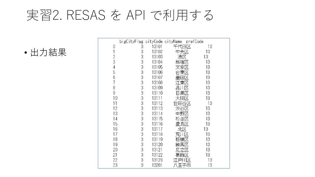 実習2. RESAS を API で利用する • 出力結果
