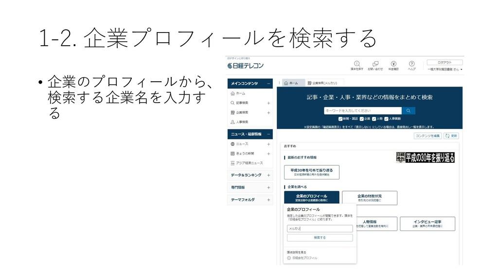 1-2. 企業プロフィールを検索する • 企業のプロフィールから、 検索する企業名を入力す る