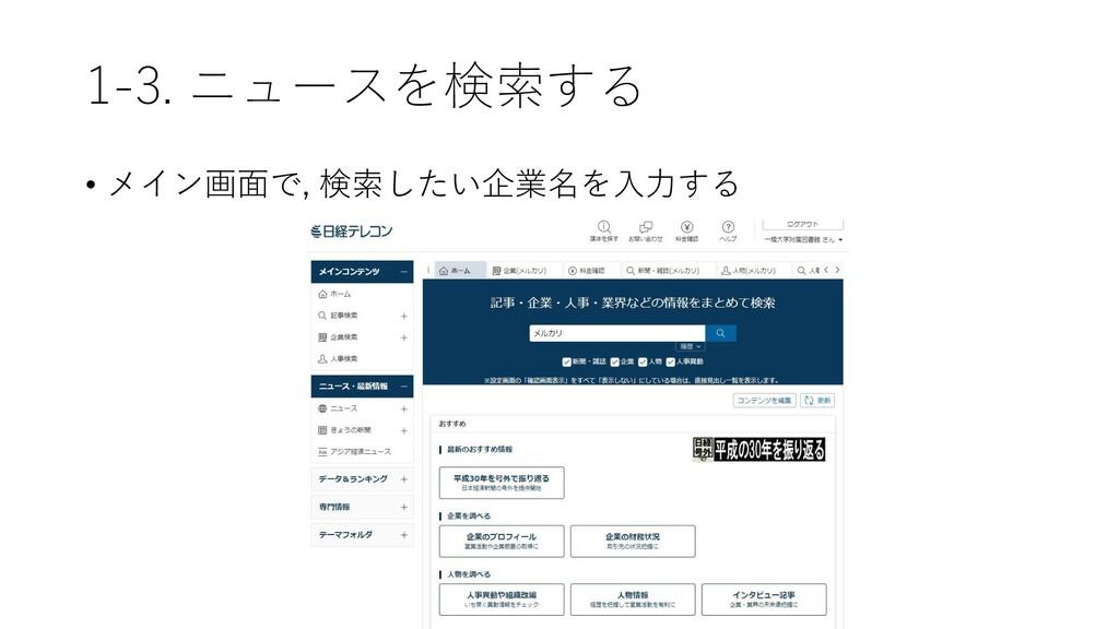 1-3. ニュースを検索する • メイン画面で, 検索したい企業名を入力する