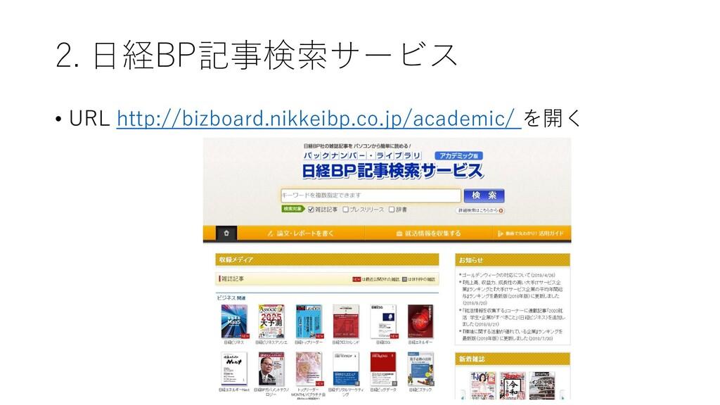 2. 日経BP記事検索サービス • URL http://bizboard.nikkeibp....