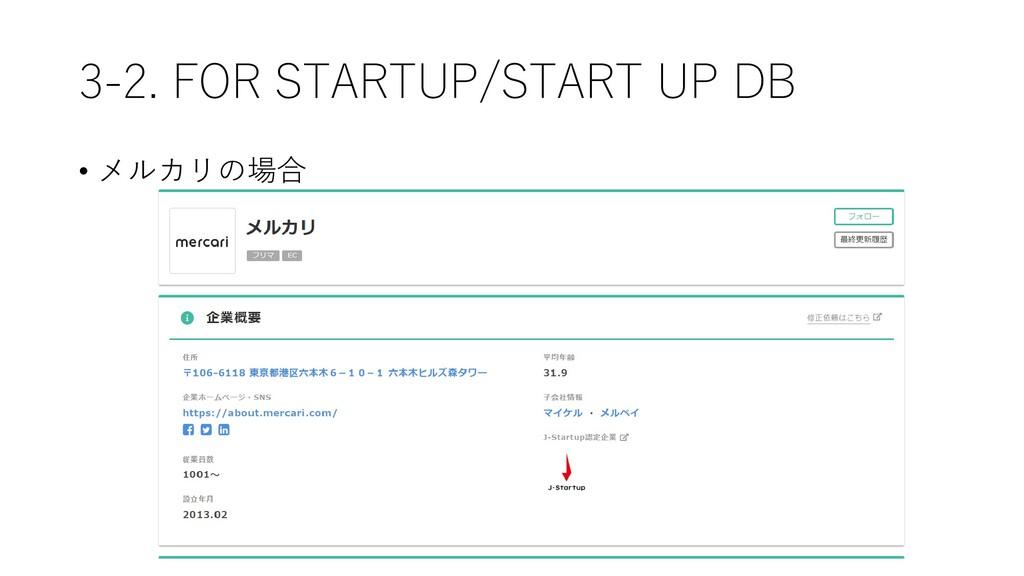 3-2. FOR STARTUP/START UP DB • メルカリの場合