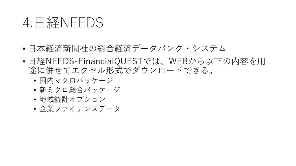 4.日経NEEDS • 日本経済新聞社の総合経済データバンク・システム • 日経NEEDS-F...