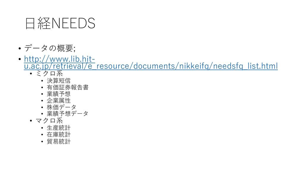 日経NEEDS • データの概要; • http://www.lib.hit- u.ac.jp...