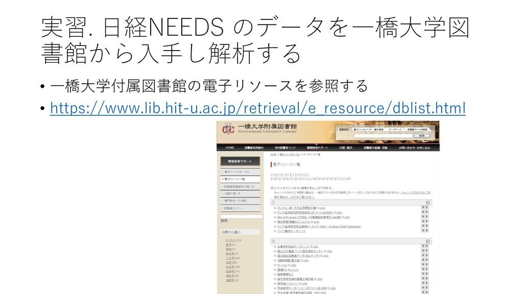 実習. 日経NEEDS のデータを一橋大学図 書館から入手し解析する • 一橋大学付属図書館の...