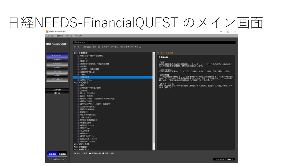 日経NEEDS-FinancialQUEST のメイン画面