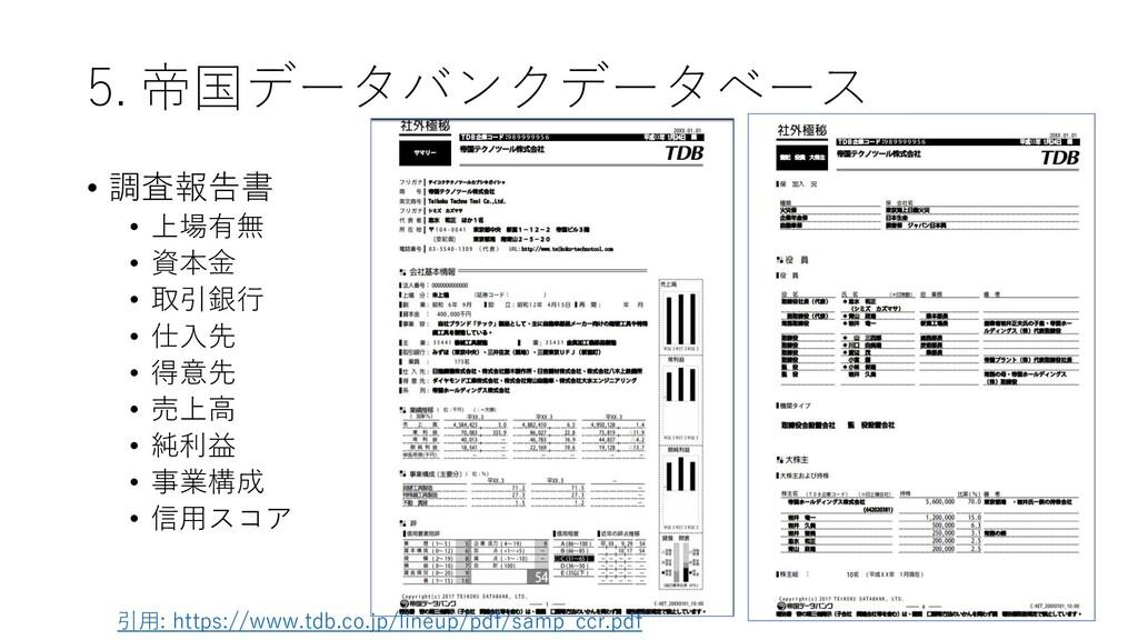 5. 帝国データバンクデータベース • 調査報告書 • 上場有無 • 資本金 • 取引銀行 •...