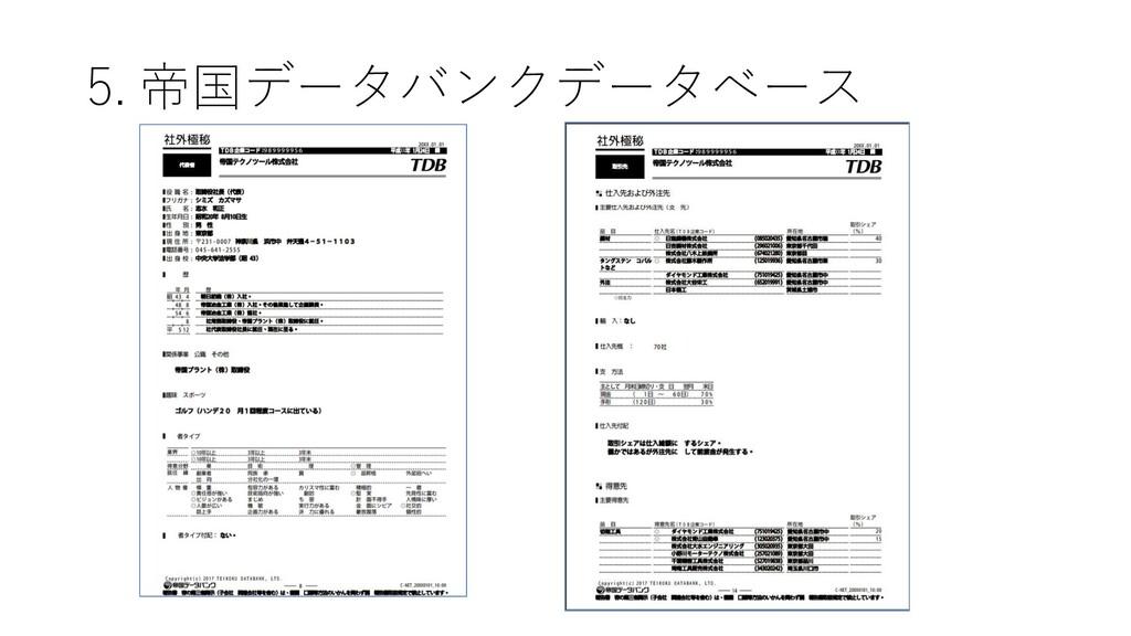 5. 帝国データバンクデータベース