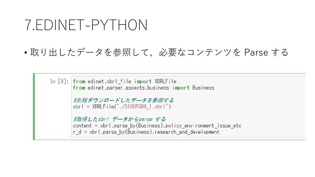 7.EDINET-PYTHON • 取り出したデータを参照して、必要なコンテンツを Parse...