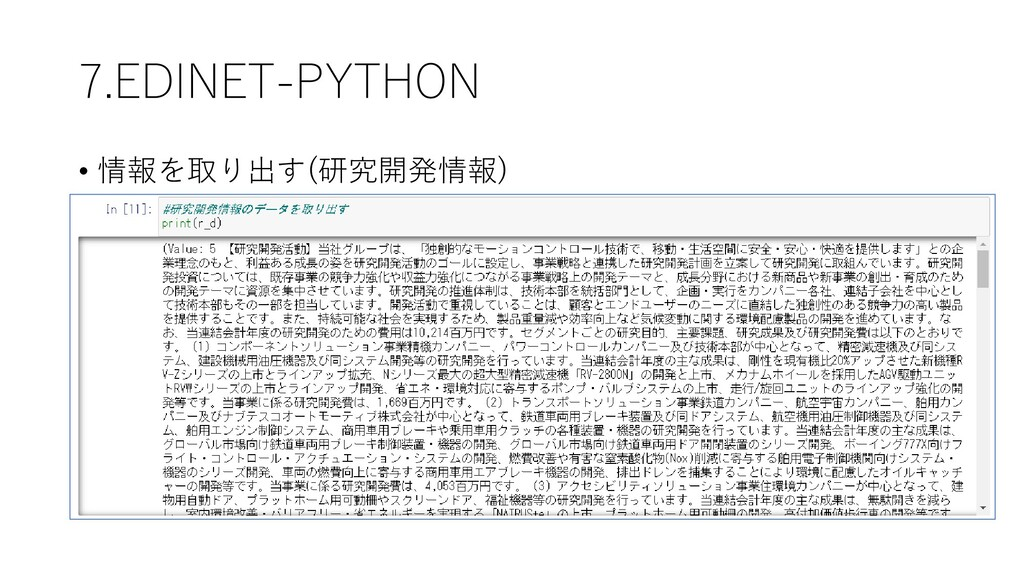 7.EDINET-PYTHON • 情報を取り出す(研究開発情報)