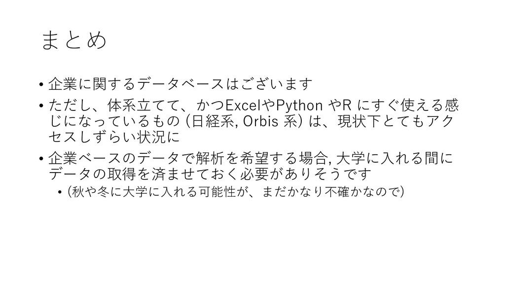 まとめ • 企業に関するデータベースはございます • ただし、体系立てて、かつExcelやPy...