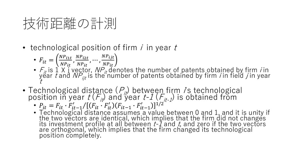 技術距離の計測 • technological position of firm i in y...
