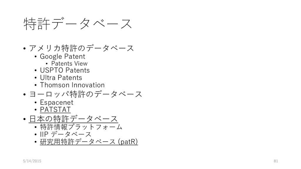 特許データベース • アメリカ特許のデータベース • Google Patent • Pate...