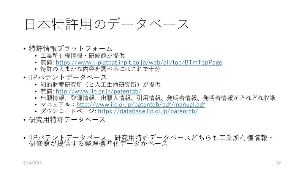 日本特許用のデータベース • 特許情報プラットフォーム • 工業所有権情報・研修館が提供 • ...
