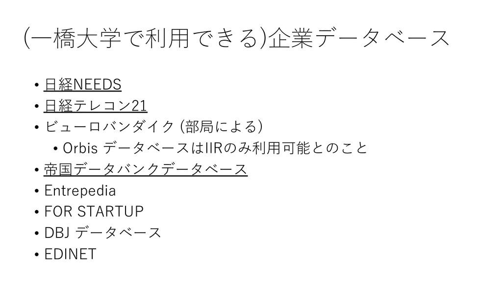 (一橋大学で利用できる)企業データベース • 日経NEEDS • 日経テレコン21 • ビュー...