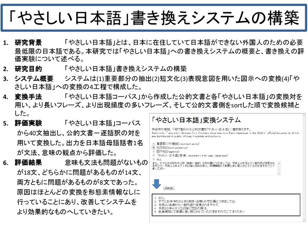 「やさしい日本語」書き換えシステムの構築 1. 研究背景 「やさしい日本語」とは、日本に在住し...