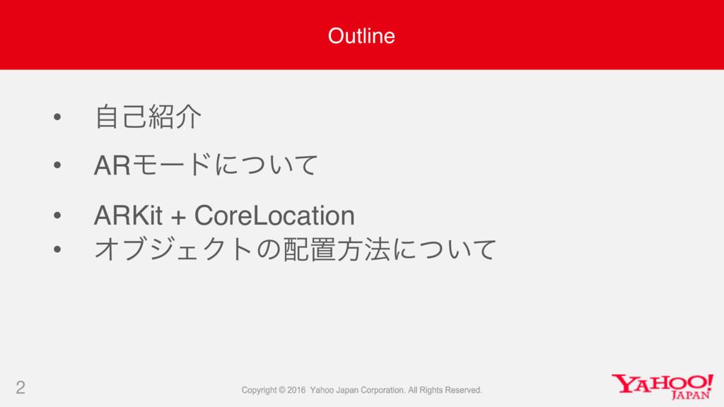 Outline • ࣗݾհ • ARϞʔυʹ͍ͭͯ • ARKit + CoreLocati...