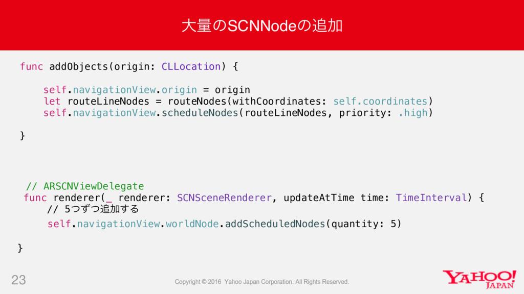 େྔͷSCNNodeͷՃ 23 func renderer(_ renderer: SCNS...