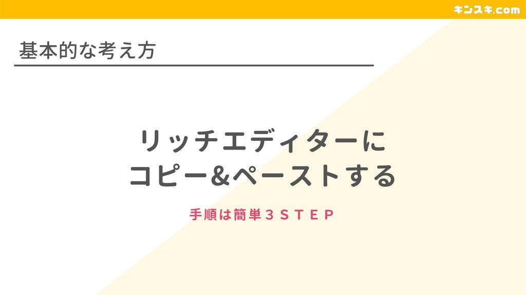 基本的な考え方 リッチエディターに コピー&ペーストする 手順は簡単3STEP