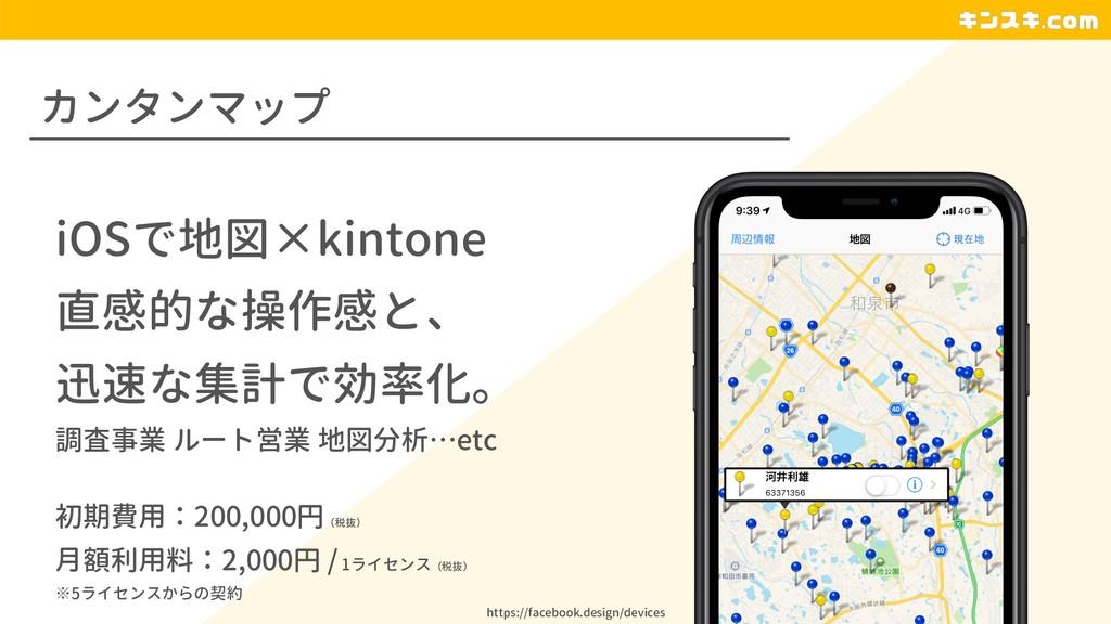 カンタンマップ iOSで地図×kintone 直感的な操作感と、 迅速な集計で効率化。 調査事...