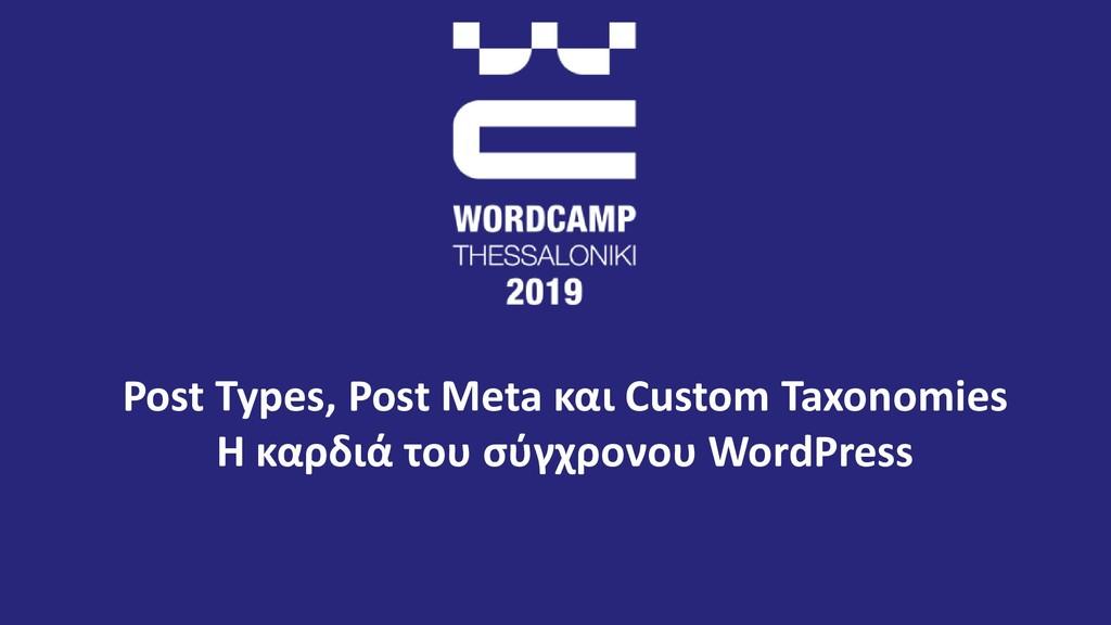 Post Types, Post Meta και Custom Taxonomies Η κ...