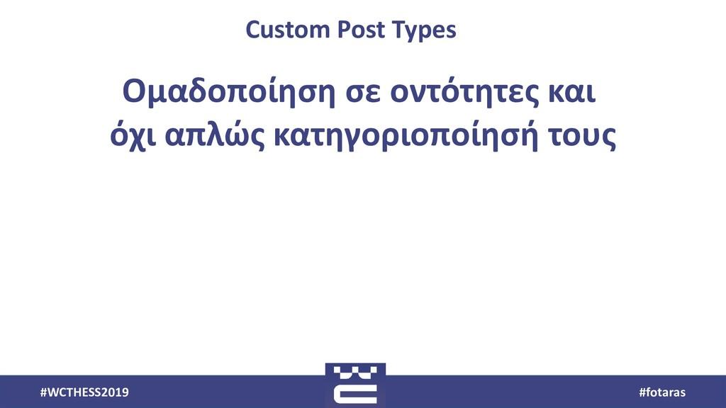 #WCTHESS2019 #fotaras Custom Post Types Ομαδοπο...